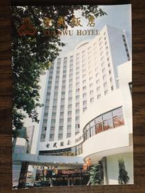 玄武饭店明信片一张