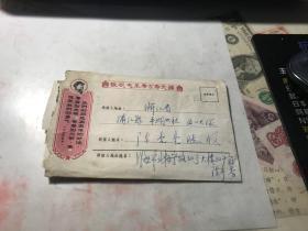 文革语录实寄封(背面贴南京长江大桥胜利建成8分邮票一枚)