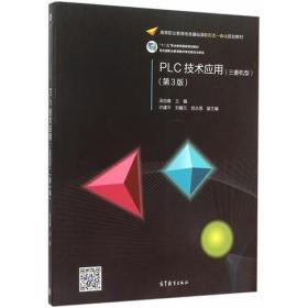 PCL技术应用(三菱机型)(第3版)-高职