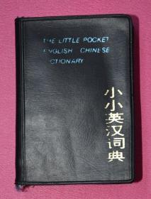 小小英汉词典.