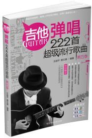 满29包邮 二手吉他弹唱222首流行歌曲 王迪平 湖南文艺 9787540470630