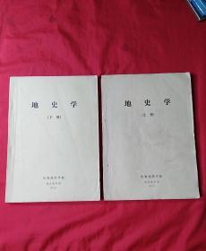 地史学(上下册,内有些处有红笔画过线)