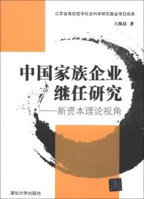 中国家族企业继任研究:新资本理论视角