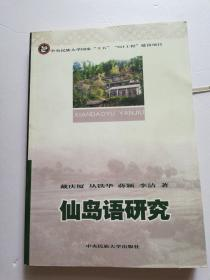 仙岛语研究