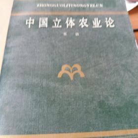 中国立体农业论