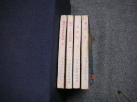 丁丁历险记《奥托卡王的权杖》(上下册) 【私藏无字无印一版一印】