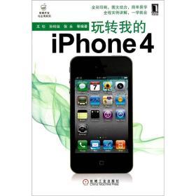 玩转我的iPhone 4