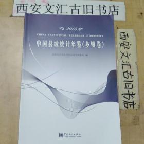 2015年中国县域统计年鉴【乡镇卷】