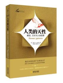 人类的天性:基因、文化与人类前景