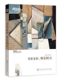 新东方双语书话译丛·护书之苦:书若安好,便是晴天