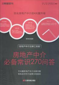 房地产中介法律工具箱:房地产中介必备常识270问答