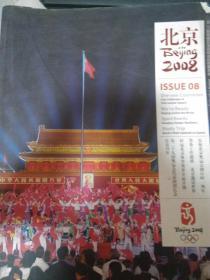 北京Beijing2008