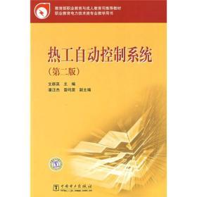 教育部职业教育与成人教育司推荐教材:热工自动控制系统(第2版)