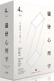 设计心理学-全4册