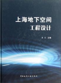 上海地下空间工程设计