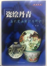 瓷绘丹青  历代瓷画解读与辨识   马骋 著 上海大学出版社