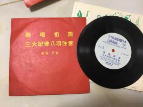 歌唱祖国 三大纪律八项注意歌曲 乐曲【唱片 双面黑胶 XM-1036