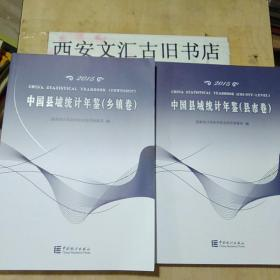 2015年中国县域统计年鉴【乡镇卷】【县市卷】2本合售】
