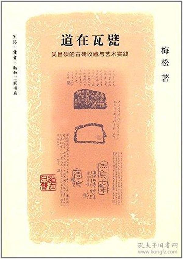道在瓦甓:吴昌硕的古砖收藏与艺术实践