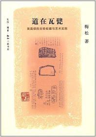 YL道在瓦甓吴昌硕的古砖收藏与艺术实践