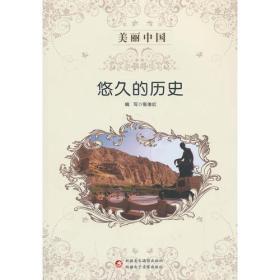 美丽中国 悠久的历史