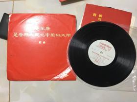文革黑胶 唱片 原包装 毛主席是各族人民心中的红太阳 歌曲 M-983
