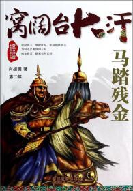 窝阔台大汗(第2部):马踏残金