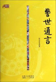 国学百部典藏:警世通言