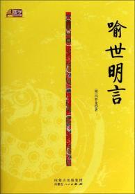 国学百部典藏:喻世明言