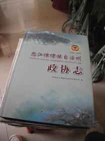 怒江傈僳族自治州政协志