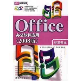 Office办公软件应用标准教程