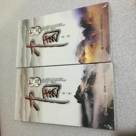 畅游中国碟片DVD(第一辑、第二辑)共18张光盘未开封