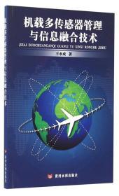 机载多传感器管理与信息融合技术