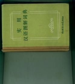 实用汉语图解词典 (硬精装)
