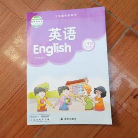 英语.三年级下册