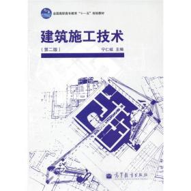 建筑施工技术--第二版