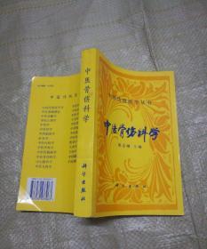 中国传统中医丛书-中医骨伤科学