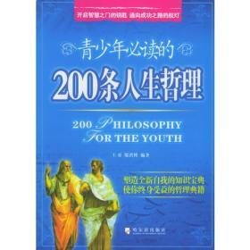 青少年必读的200条人生哲理