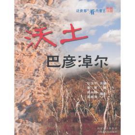 让世界近看内蒙古——沃土巴彦淖尔(彩图)
