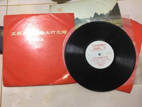 黑胶唱片---工农兵革命路上打先锋:歌曲 M-984