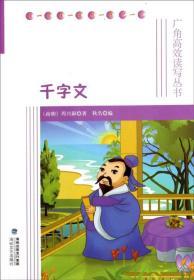 广角高效读写丛书:千字文