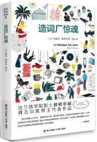 语言群岛探秘系列·造词厂惊魂
