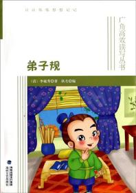 广角高效读写丛书:弟子规