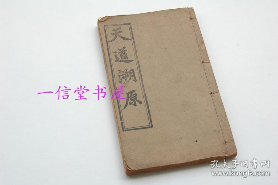 《天道溯原》1册全  同治八年  线装  铜活字板