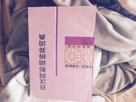 日汉同形词辨异词典