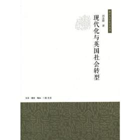 现代化与英国社会转型(南京大学史学丛书)