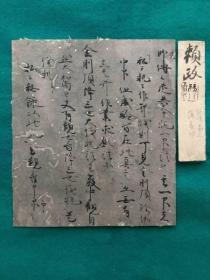 【九百年名物】  源赖政笔「薄墨切」(未知佛经) 镰仓初期