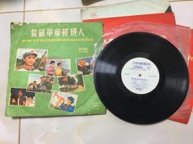 中国唱片《 誓做革命接班人》(电影歌曲)