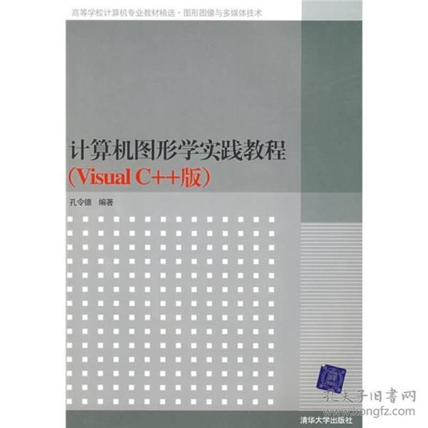 高等学校计算机专业教材精选·图形图像与多媒体技术:计算机图形学实践教程(VisualC++版)