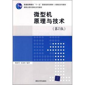 微型机原理与技术(第2版)
